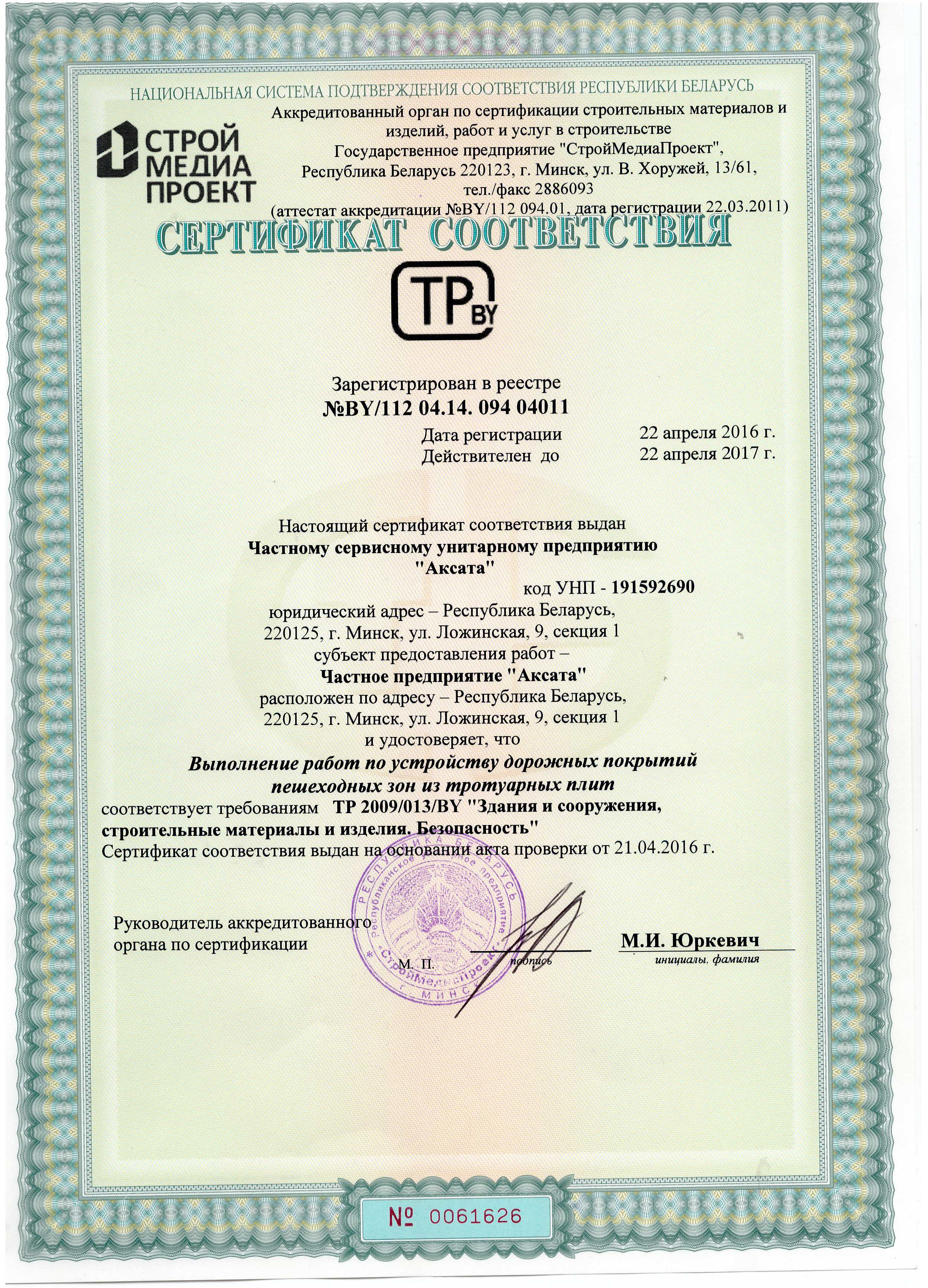 Сертификат соответствия, компания Аксата