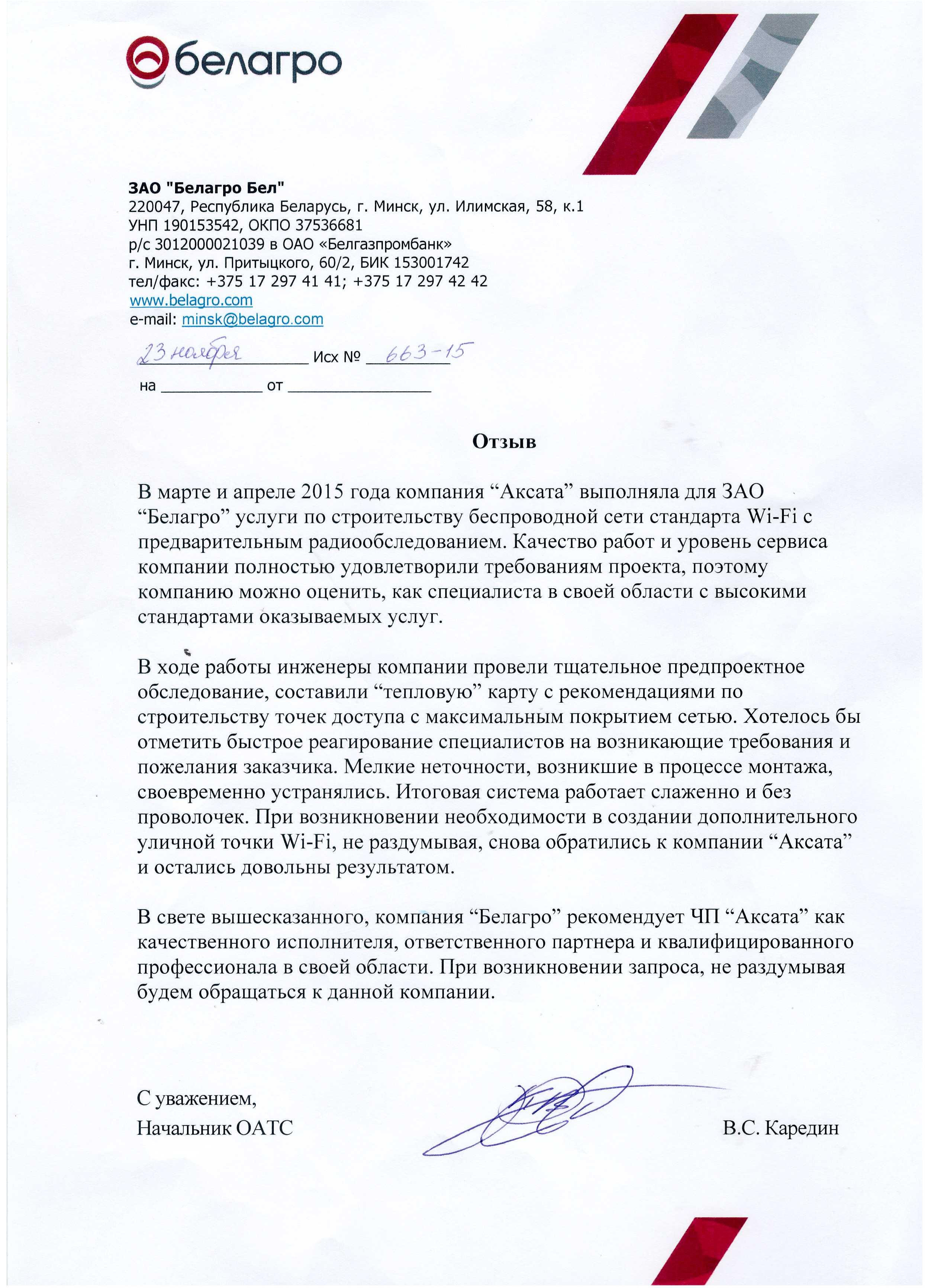 отзыв Белагро, отзыв компания Аксата