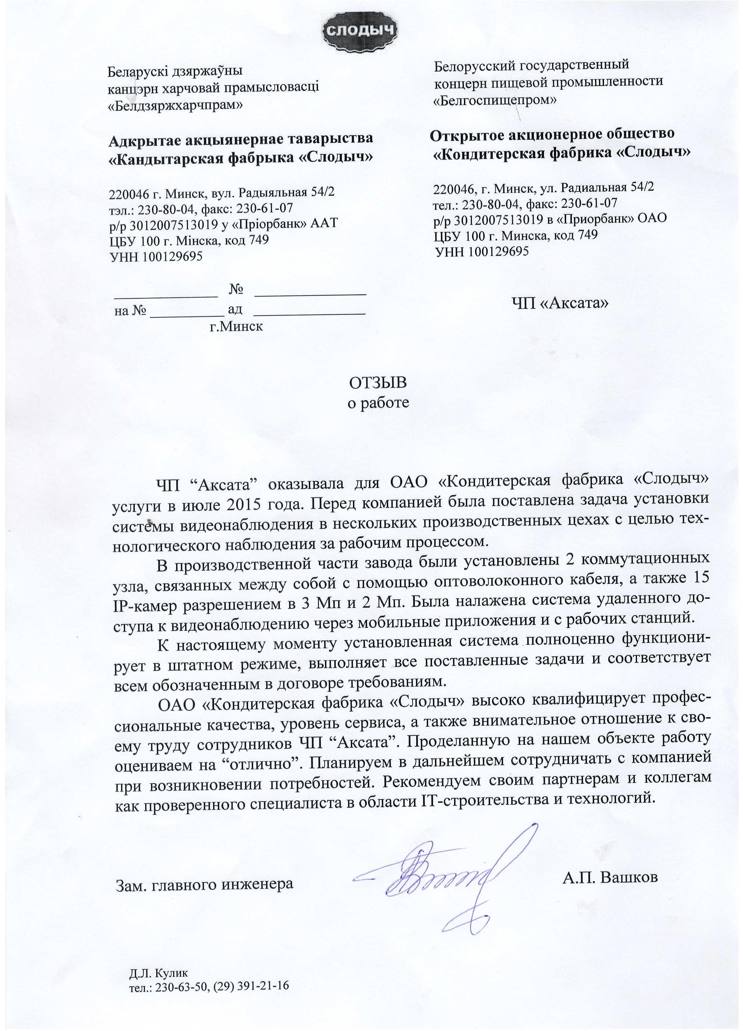 Отзыв ОАО «Кондитерская фабрика «Слодыч»