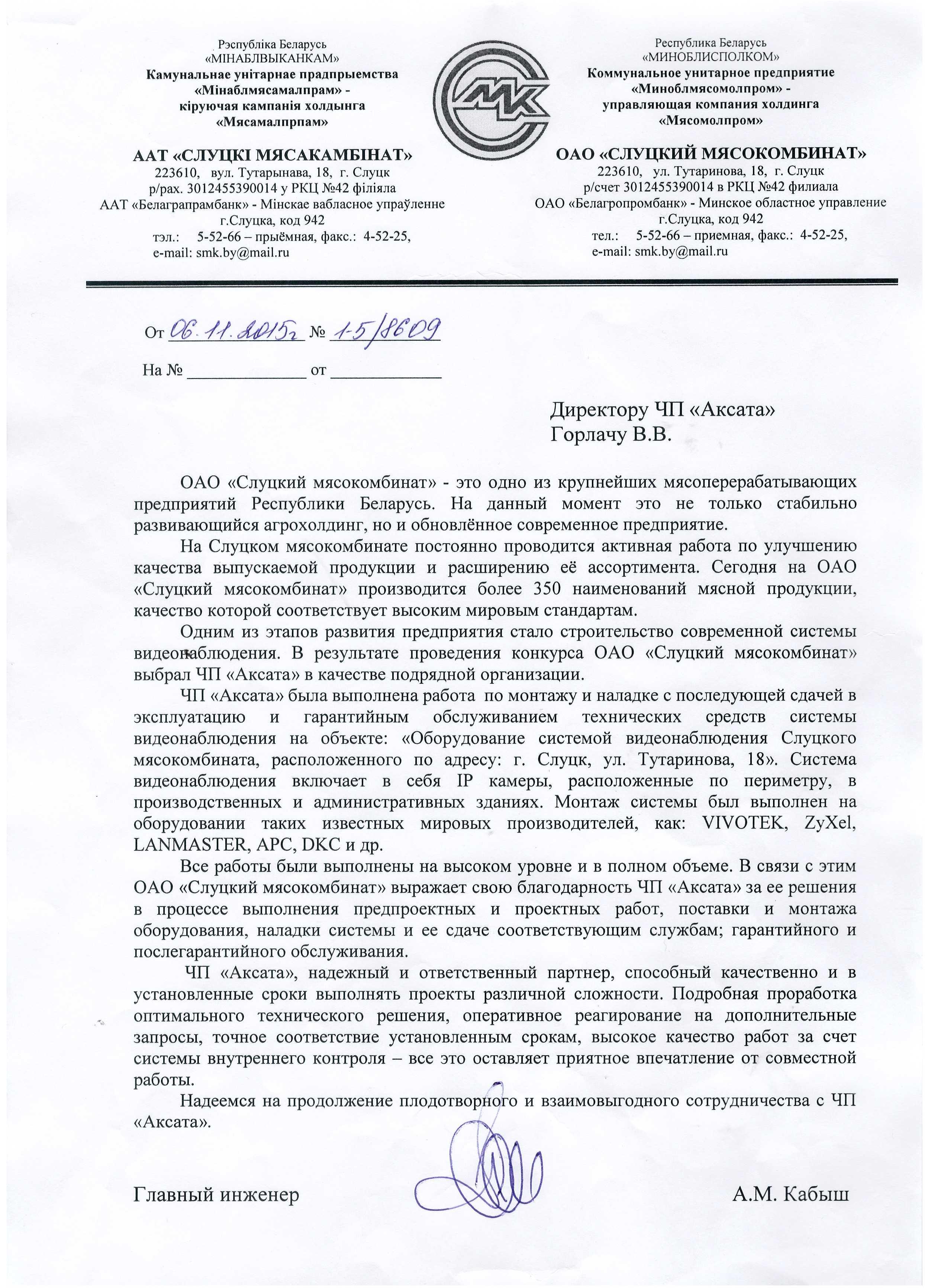 Отзыв видеонаблюдения ОАО «Слуцкий мясокомбинат»