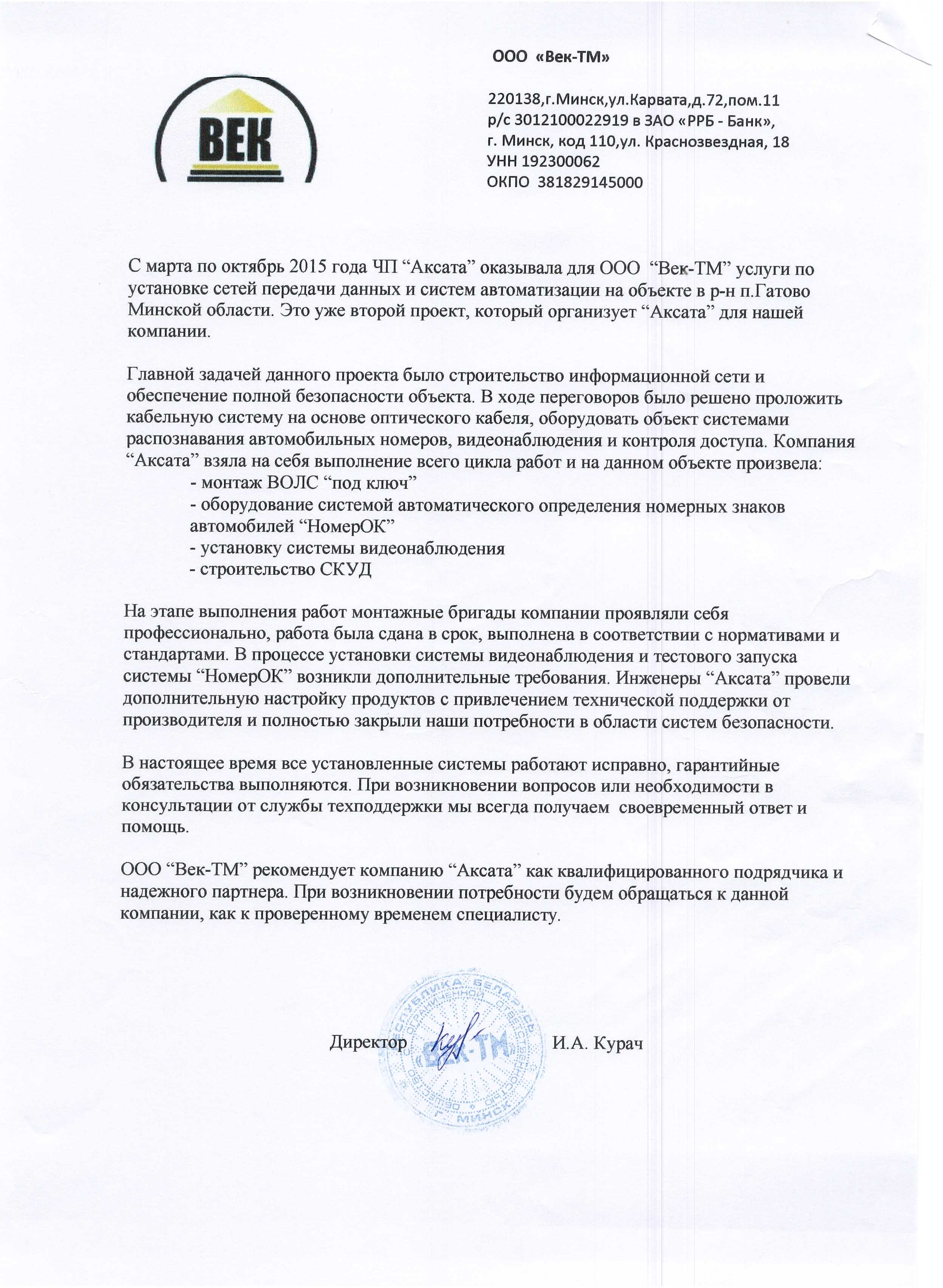 Отзыв ООО «Век-ТМ»